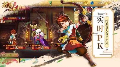 射雕英雄传3D-全球版(金庸正版授权) screenshot 3