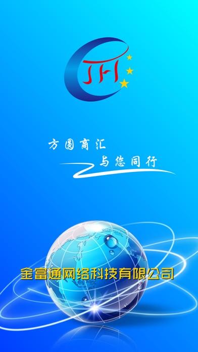 方圆商汇 app image