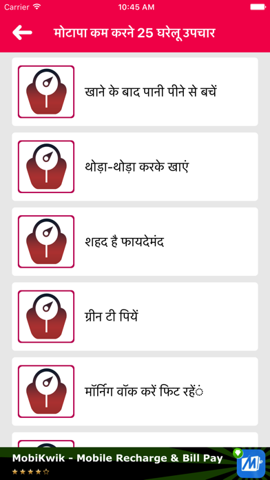 Weight Loss in 15 days - Hindi screenshot two
