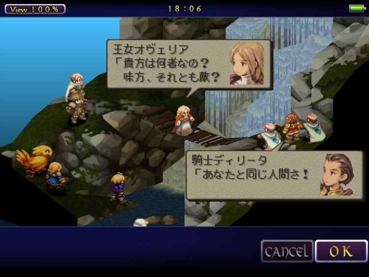 FINAL FANTASY TACTICS獅子戦争_iPad screenshot-2