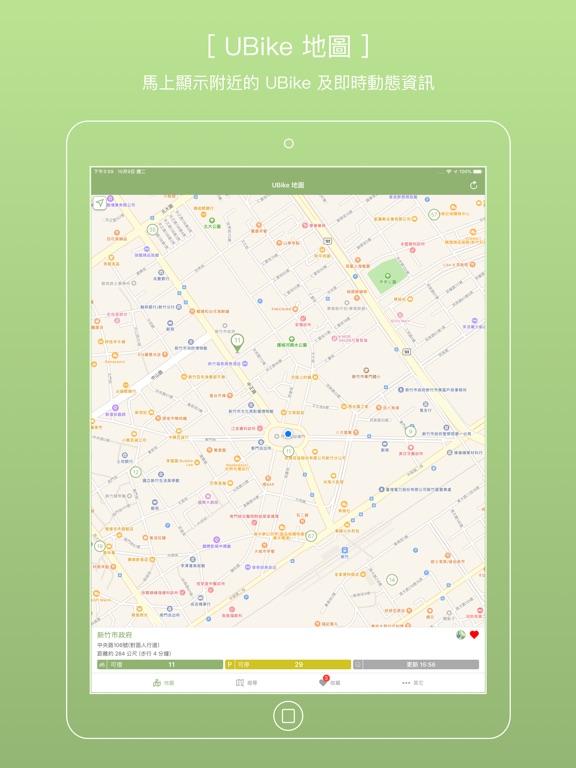 新竹市UBike+ screenshot 7