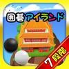 囲碁アイランド7 - iPadアプリ