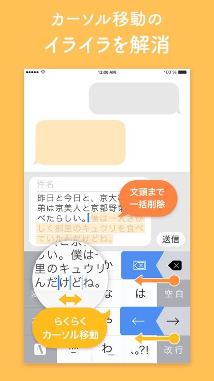 ATOK -日本語入力キーボード screenshot-3