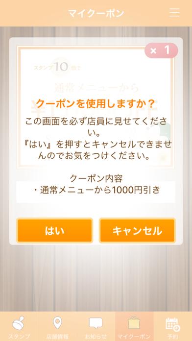 サロンジュファミ公式アプリのおすすめ画像5
