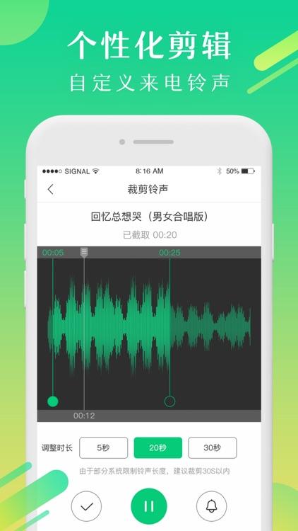 酷狗铃声-手机直接设置铃声 screenshot-3
