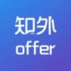 知外offer-海外名校offer申请参考案例库