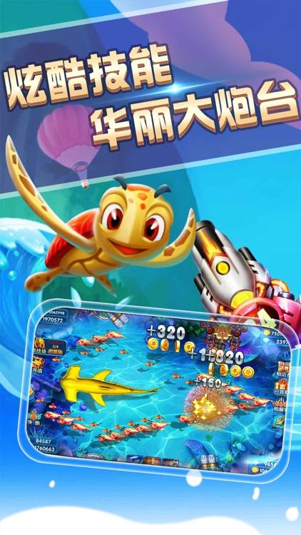 捕鱼游戏厅街机捕鱼-捕鱼电玩打鱼游戏合集 screenshot-3