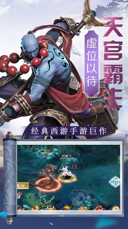神之守护-幻灵御剑手游 screenshot-3