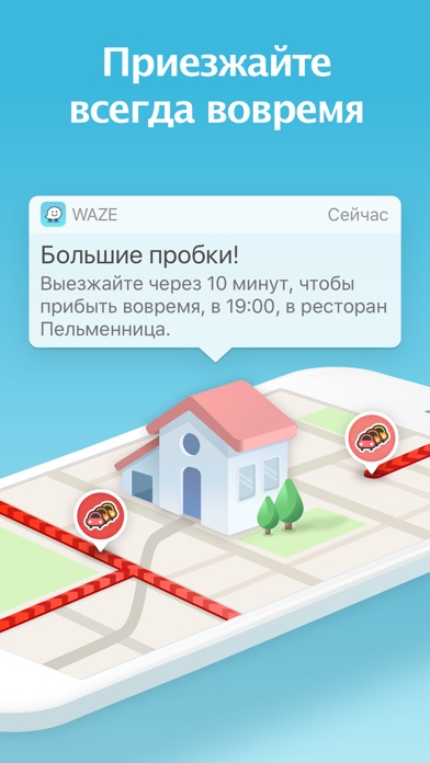 Screenshot for Waze Навигатор & Пробки in Russian Federation App Store