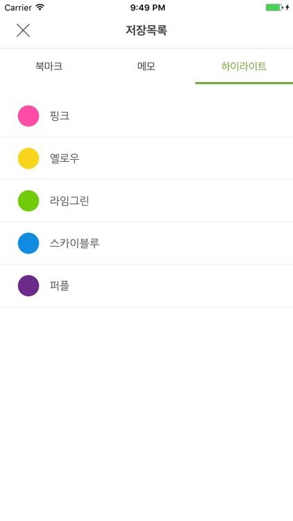 NIV한영(개역개정판) 성경찬송가 screenshot-3