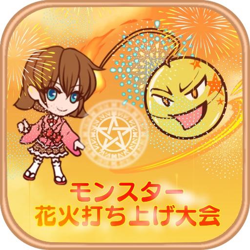 魔法の夏祭り! ~モンスター花火打ち上げ大会~