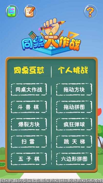 同桌大作战 - 聚会交友app screenshot-7