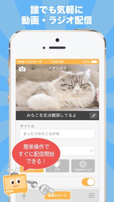 ふわっちLIVE(配信用)のスクリーンショット1