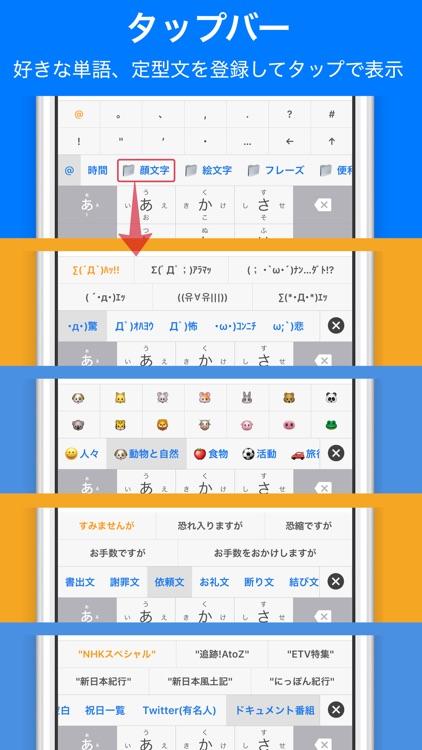 ワードライト - 日本語・類語キーボード