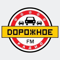 Дорожное радио - радио онлайн