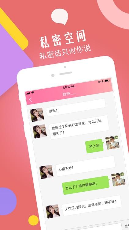 优聊-美女帅哥语音聊天交友社区 screenshot-4