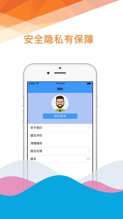 360白条—手机专业极速借款记账 screenshot-3