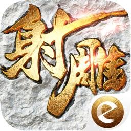 射雕英雄传(新马版)-金庸正版授权