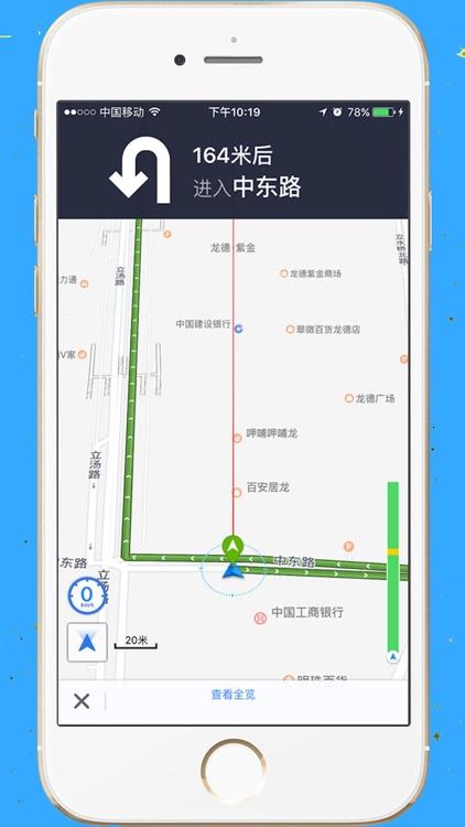 北斗地图-精准卫星导航和高清街景 screenshot-4