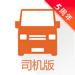 货拉拉司机版-面包车·货车车主兼职全职首选平台