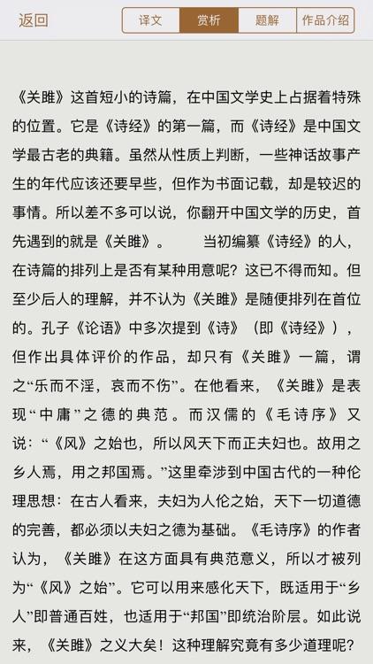 詩經 - 有聲同步書 (注釋 賞析 簡繁) screenshot-3