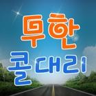 무한콜대리 icon