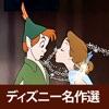 【ディズニー名作選】英語で学ぶ「ピーター・パン」