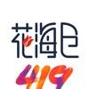 花海仓-唯品会旗下品牌清仓特卖