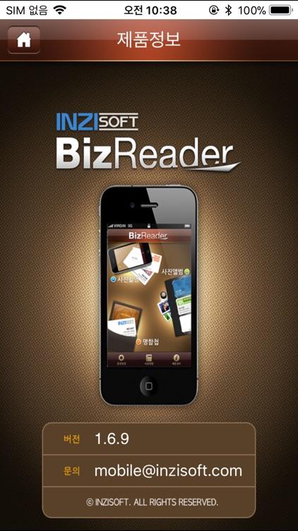 BizReader 명함스캐너(한글+영문+한자) screenshot-4