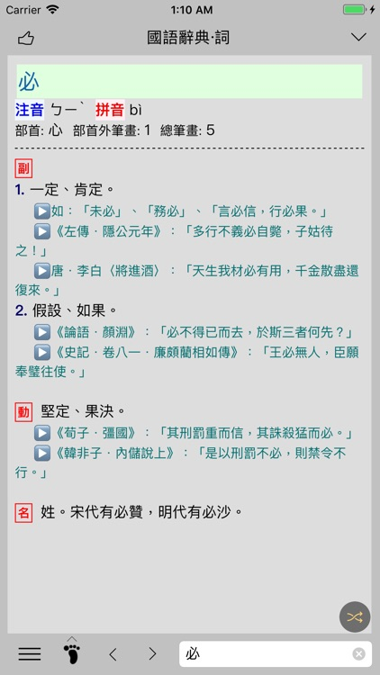 素典 screenshot-2