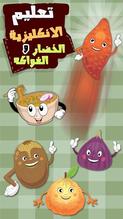 لعبة تعليم اللغة الانجليزية screenshot-4