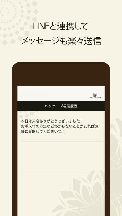 顧客管理アプリ(美容師カルテ)のスクリーンショット5