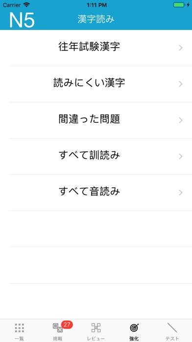 N5漢字読みのおすすめ画像7