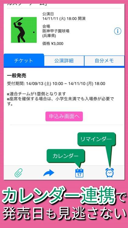e+(イープラス) チケット・ニュース・スマチケ screenshot-4