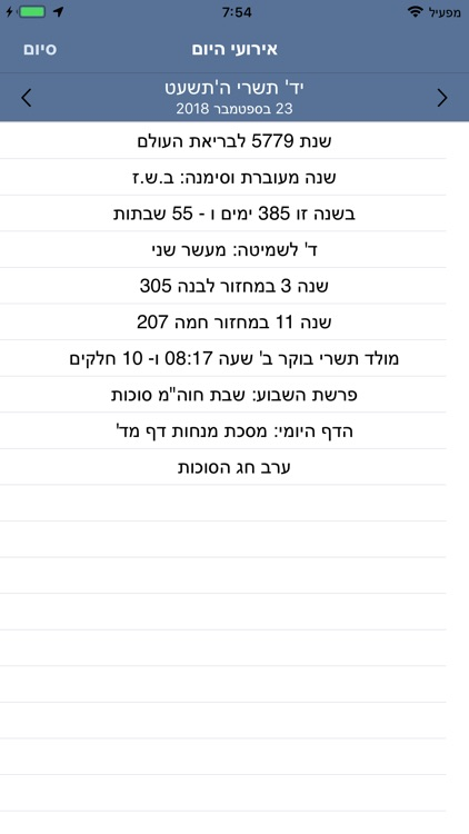 Hebrew Calendar - הלוח התמידי screenshot-5