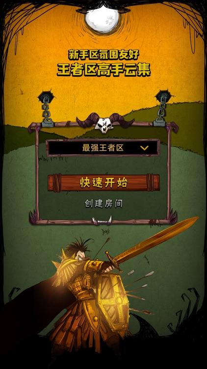 狼人杀世界 — 能视频交友的狼人杀 screenshot-3