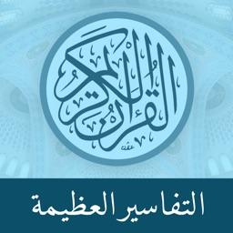 Great Tafsirs التفاسير العظيمة