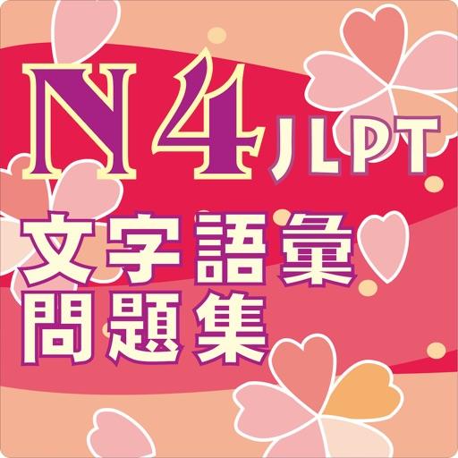 N4 文字語彙問題集