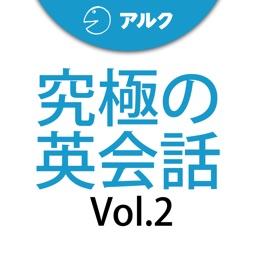 究極の英会話 Vol.2 (添削機能つき) [アルク]