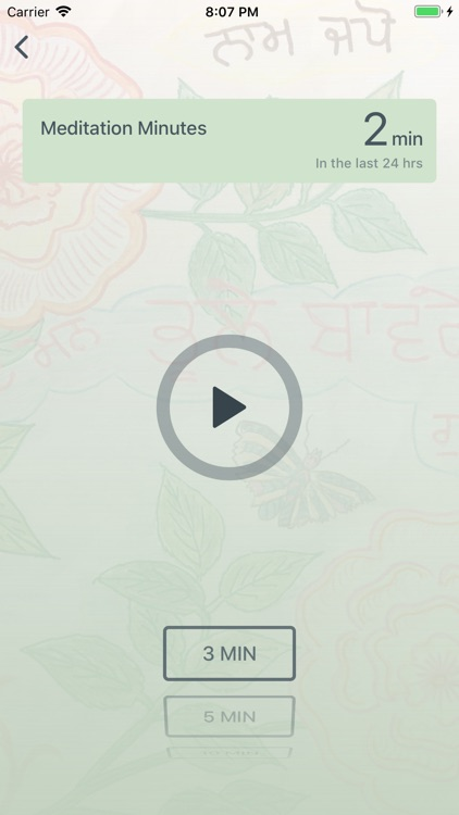 Gurbani screenshot-7