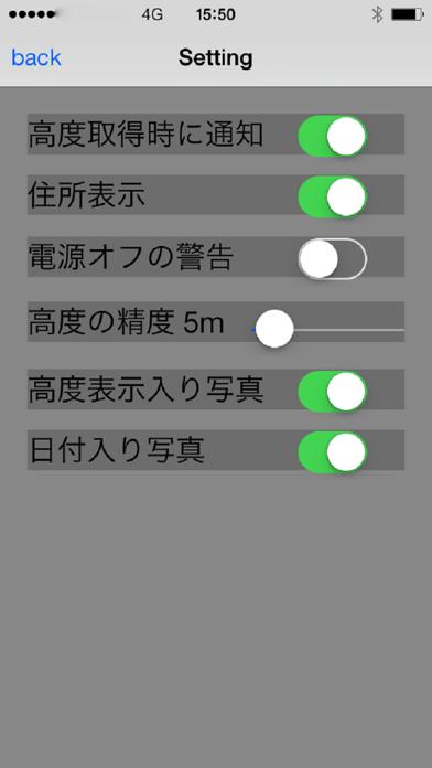 超高度計 screenshot1