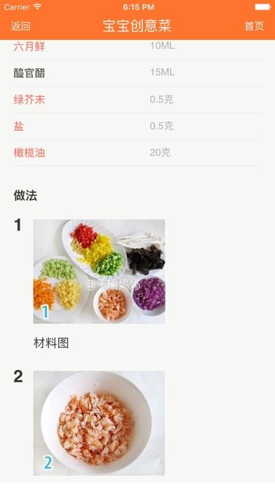 创意菜谱-做菜也是一种艺术 screenshot three