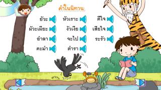 チャリーとチーワーとタイ語読む練習―楽しい母音のおすすめ画像5