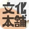 宮崎文化本舗