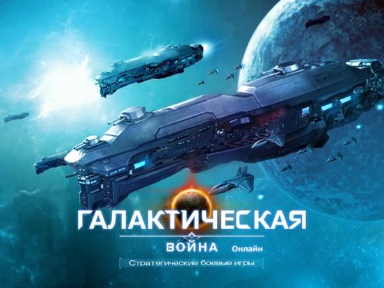Игра Галактика в войне онлайн
