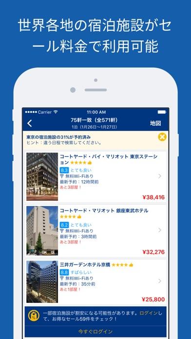 旅行予約のブッキングドットコム screenshot1