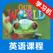 我们的世界1级别 -小学美式英语课程