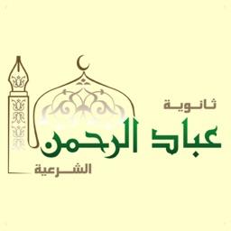 ثانوية عباد الرحمن الشرعية