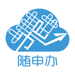 147.上海市民云—随申办