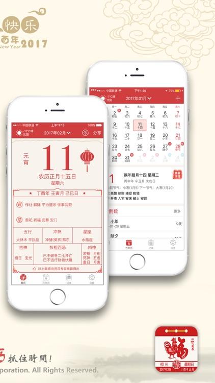 万年历 日历:黄历农历天气中华老黄历 screenshot-0